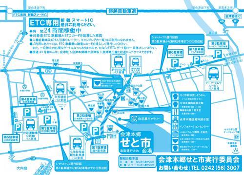 会津本郷焼・せと市 2016。_e0114422_9535471.jpg