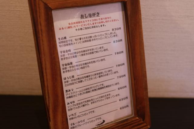 *千葉/柏*「三日月氷菓店」_f0348831_21220141.jpg