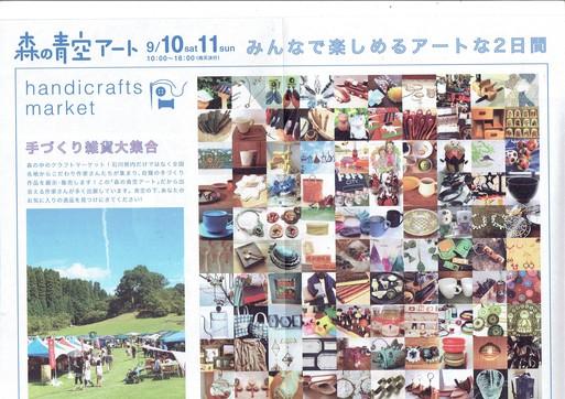 石川県森林公園_e0292359_20134611.jpg