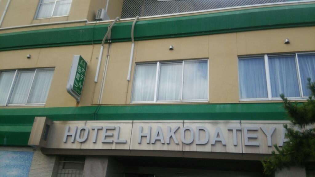 ホテル函館山_b0106766_20305110.jpg