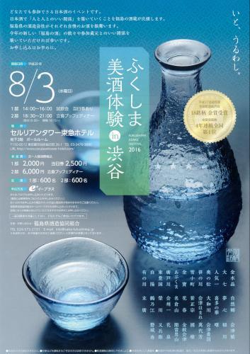 ふくしま美酒体験in渋谷_a0310573_10033121.jpg