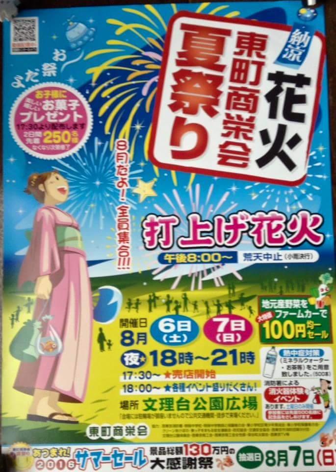 夏祭りLIVE♪_e0075673_18535419.jpg