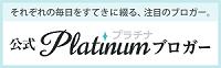 エキサイト公式 「プラチナブロガー」 に選んで頂きました♪ Excite Official Platinum Blogger Debut_d0025294_17522694.png