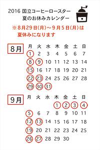 2016/8/1 今月のお休み&夏休みのお知らせ_e0245899_191449.jpg