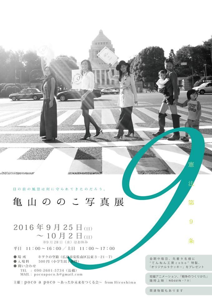【2016/9/25~10/2】亀山ののこ写真展「9」憲法第9条_d0251710_9533648.jpg