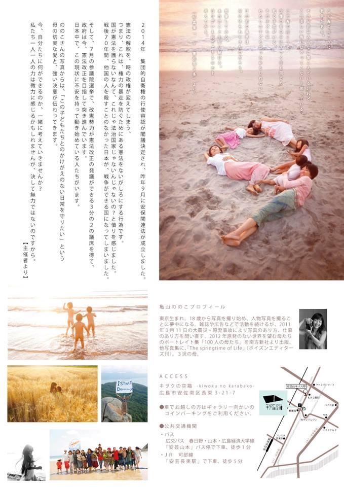 【2016/9/25~10/2】亀山ののこ写真展「9」憲法第9条_d0251710_9534539.jpg