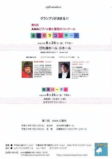 全国ガラコンサート 審査員決定!!_f0225419_13184101.jpg