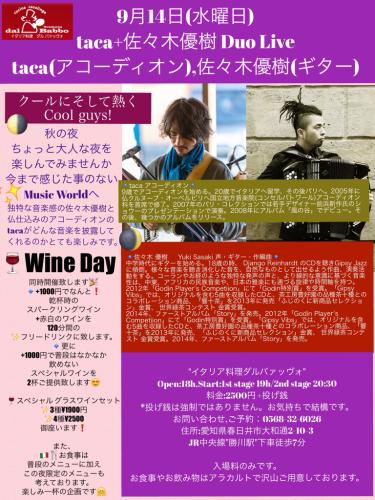 9月14日(水曜日) Taca+佐々木 優樹 Duo Live_c0315821_07095883.jpg