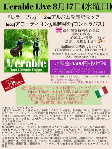 8月17日 『L\'erable 』Live_c0315821_16064071.jpg