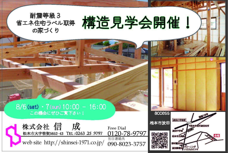 波田の住宅 ~8/6・7構造見学会_e0180332_17413258.jpg