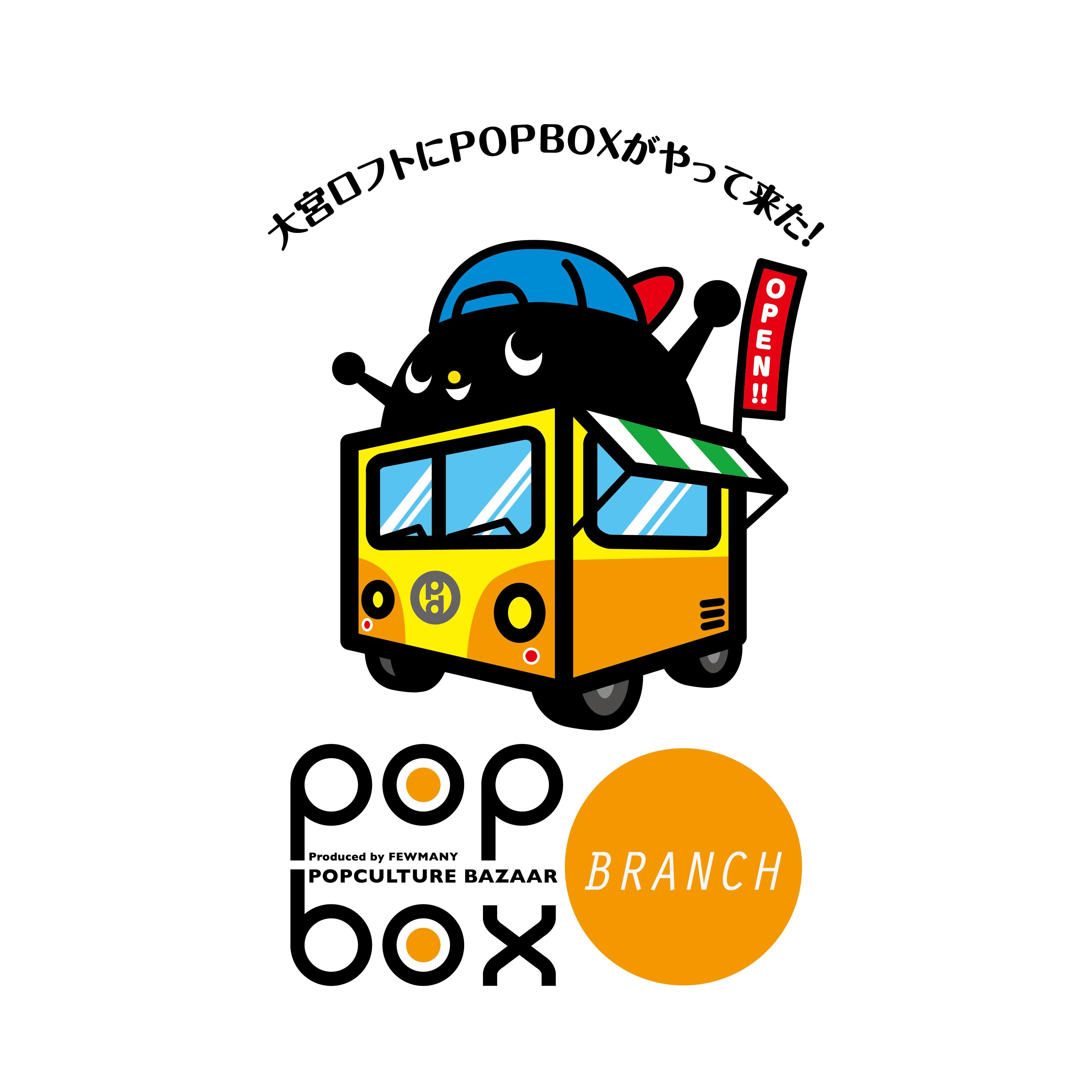 8/10~8/31 大宮ロフトさん《POPBOX BRANCH》開催のお知らせ_f0010033_2124214.jpg