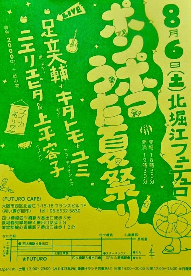 8/6(土)open18:30 start19:30_f0004336_0543866.jpg