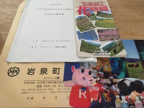 地図の苦手な私(笑)〜外山早坂高原県立自然公園〜_b0199244_1637599.jpg