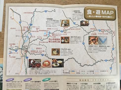 地図の苦手な私(笑)〜外山早坂高原県立自然公園〜_b0199244_16384249.jpg