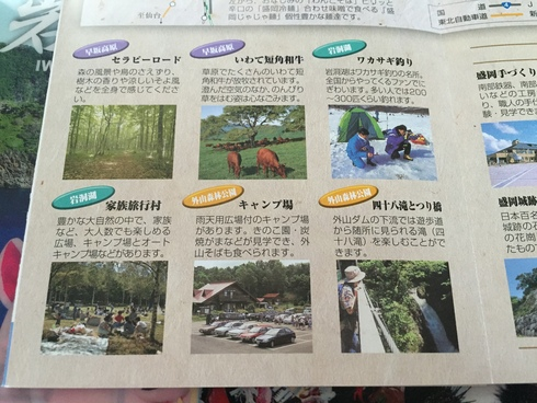 地図の苦手な私(笑)〜外山早坂高原県立自然公園〜_b0199244_16385519.jpg