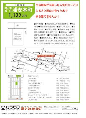【ご成約】売地情報!! 岡山市南区浦安本町_b0211845_11272794.jpg