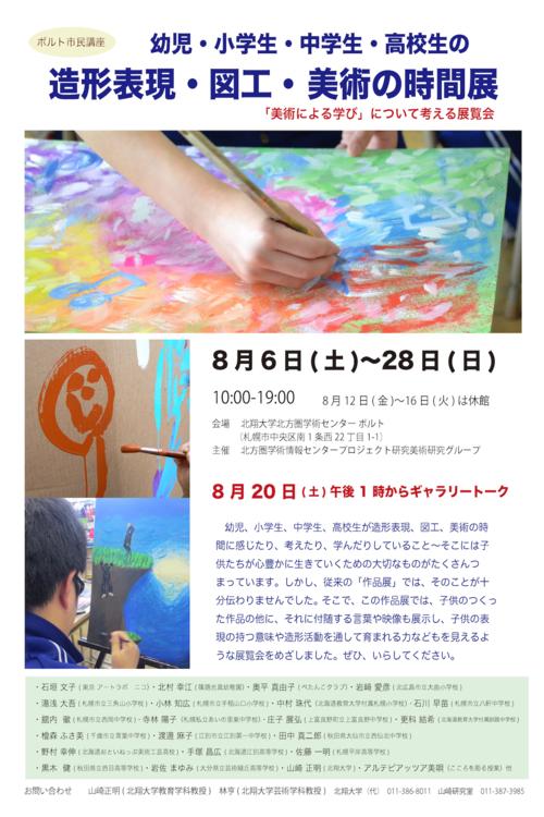 「造形表現・図工・美術の時間展」札幌で開催_b0068572_21451695.png