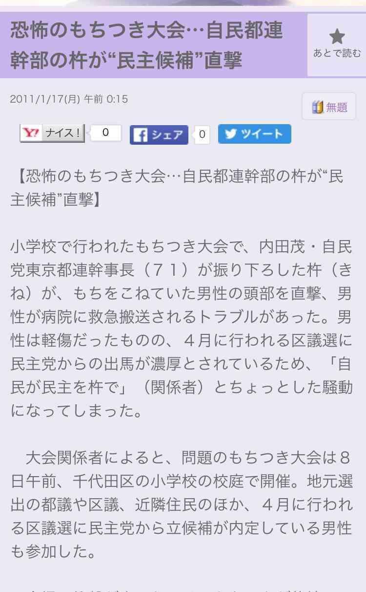桜井誠に正面から反論できないパヨク新聞_d0044584_11501595.jpg