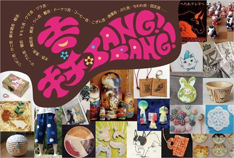 『作家Zakka百貨展2016-vol.5』は吉・キチ Bang Bang!!!ラブラブ Bang Bang!_b0010487_20345821.jpg