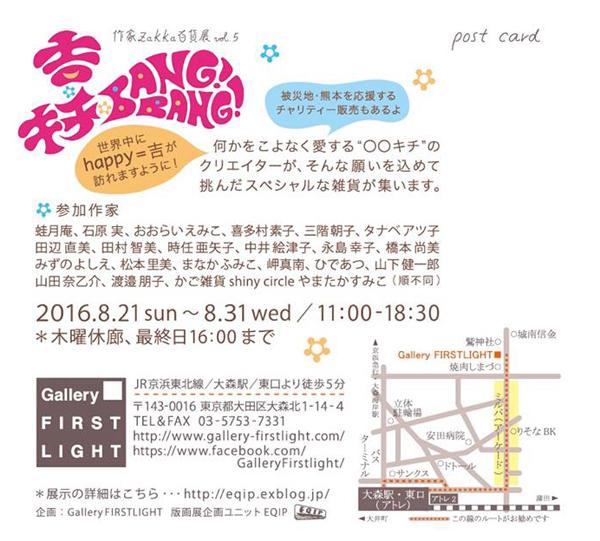 『作家Zakka百貨展2016-vol.5』は吉・キチ Bang Bang!!!ラブラブ Bang Bang!_b0010487_20442896.jpg