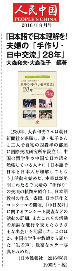 人民中国雑誌に、新刊『夫婦の「手作り・日中交流」28年』が紹介されました_d0027795_11554510.jpg
