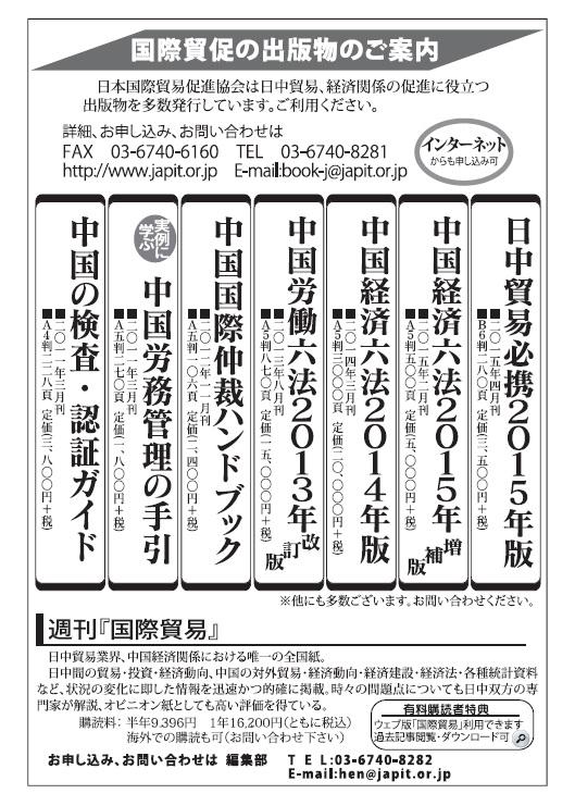 日本国際貿易促進協会の書籍のご案内_d0027795_16483323.jpg