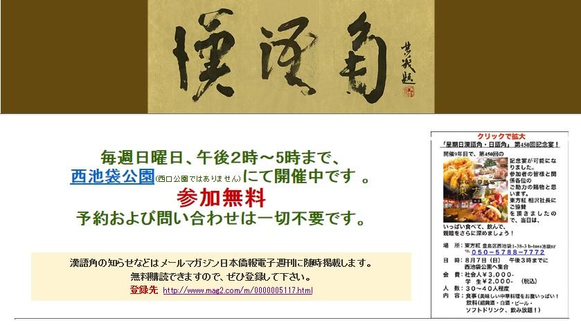 「星期日漢語角・日語角」第450回記念宴、8/7(日)池袋で開催へ_d0027795_175236.jpg