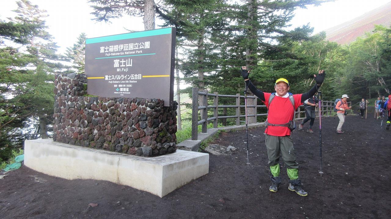 還暦富士登山下山_b0163804_21312944.jpg