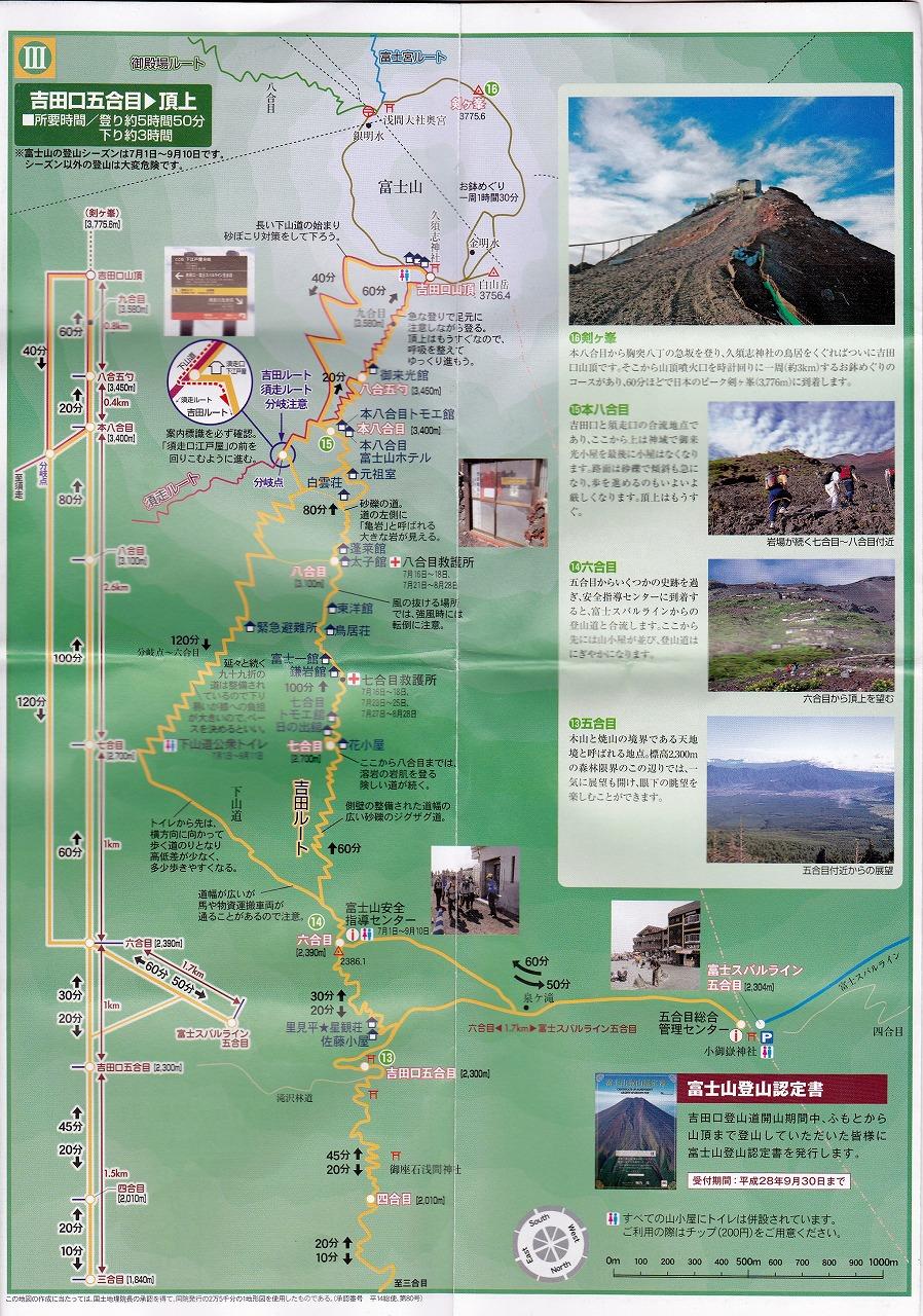 還暦富士登山 山頂鳥居到着 トータル11時間30分 _b0163804_2171988.jpg