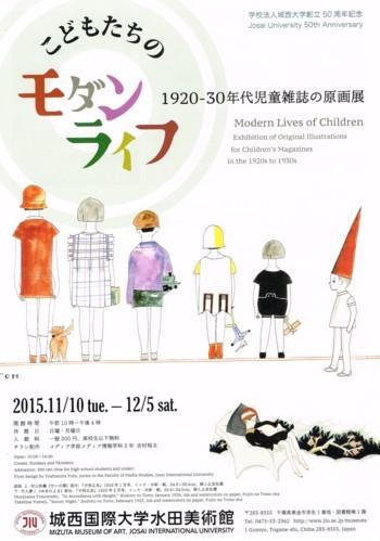こどもたちのモダンライフ 1920-30年代児童雑誌の原画展_f0364509_22325928.jpg