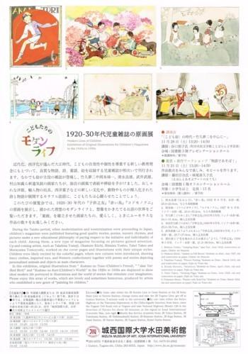こどもたちのモダンライフ 1920-30年代児童雑誌の原画展_f0364509_22330803.jpg