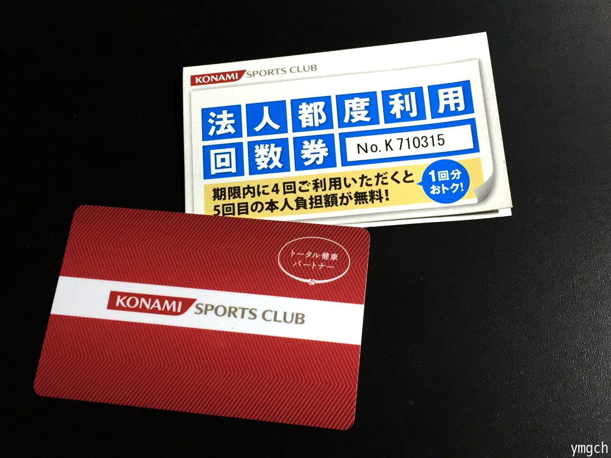 コナミスポーツ_f0157812_09451931.jpg