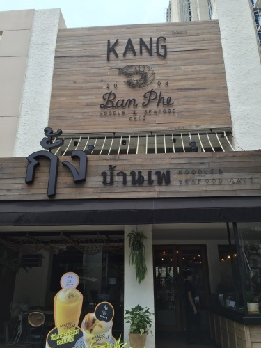 2016年GWバンコク旅行⑩ 「Kang Ban Phe」でシャコラーメン_e0052736_16032282.jpg