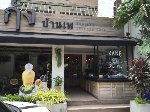 2016年GWバンコク旅行⑩ 「Kang Ban Phe」でシャコラーメン_e0052736_16033873.jpg