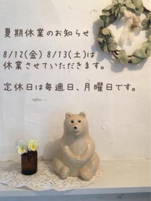 夏期休業のお知らせ_d0249763_17205625.jpg