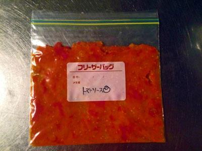 ミニトマトを食べる_d0078471_13565466.jpg