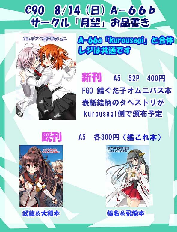 夏コミお品書き_e0110675_16462758.jpg