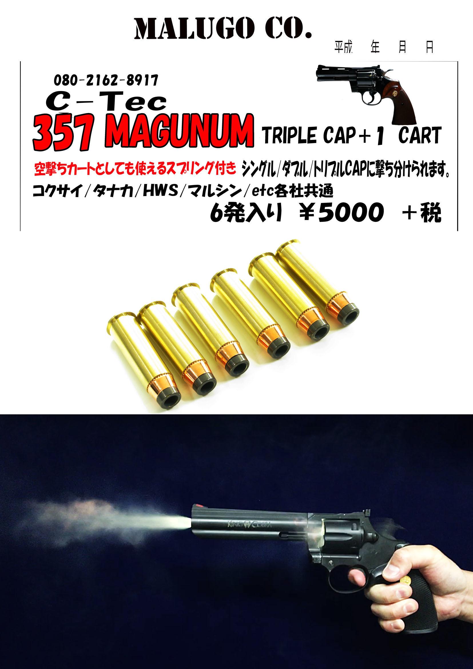 C-Tec .357マグナム トリプルキャップカート_f0131995_17153756.jpg