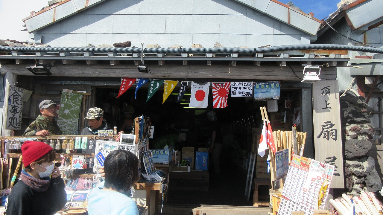 還暦富士登山山頂_b0163804_982082.jpg