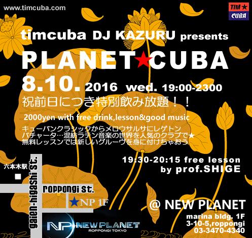 8/10(祝前日) PLANET CUBA@roppongi New Planet_a0014306_13392125.jpg