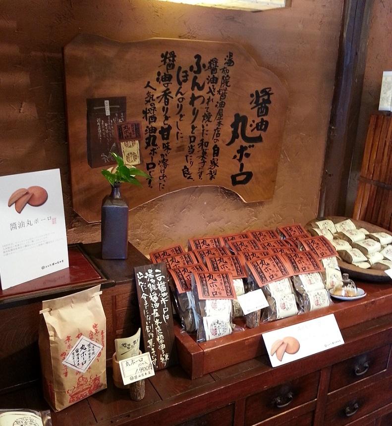 和菓子に醤油_c0357333_18520554.jpg