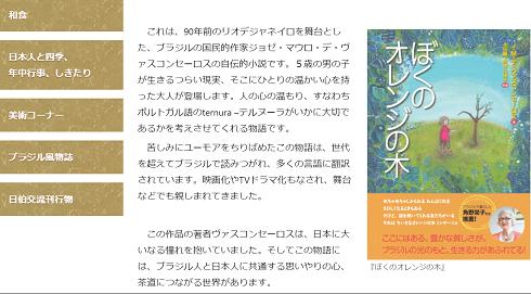 「ぼくのオレンジの木」ブラジル裏千家ホームページにて日伯交流刊行物として推薦_d0336560_23132060.png
