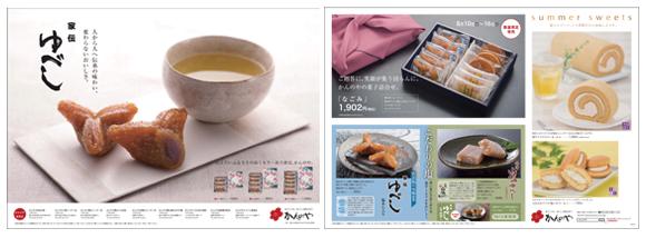 福島のお土産はかんのやへ_e0218089_91254100.jpg