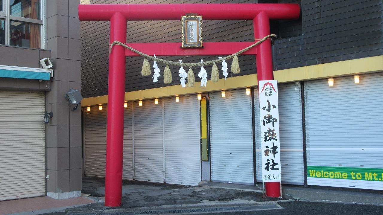 富士山5合目小御嶽神社_b0163804_20572497.jpg