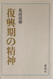 花田清輝著『復興期の精神』から30年_b0074416_2240212.jpg