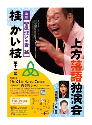 東京独演会は9/21(祝前日)開催!_f0076322_22001301.jpg