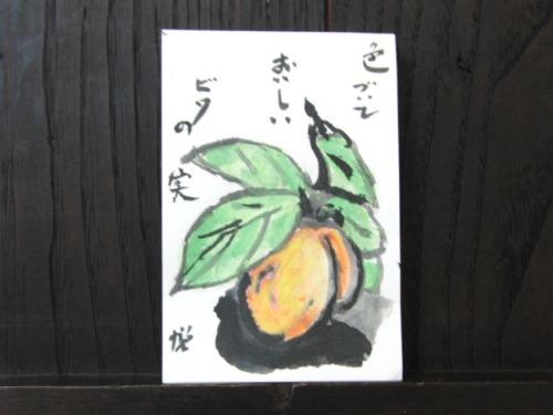 今日の絵手紙_e0222340_15255882.jpg