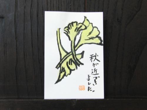 今日の絵手紙_e0222340_15262095.jpg