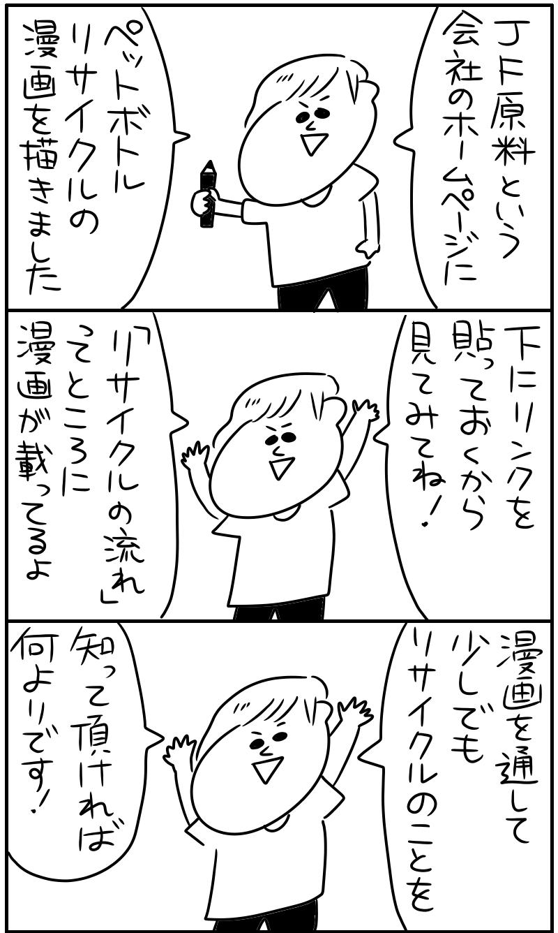 ペットボトルリサイクルの漫画を描きました_f0346353_15113496.png