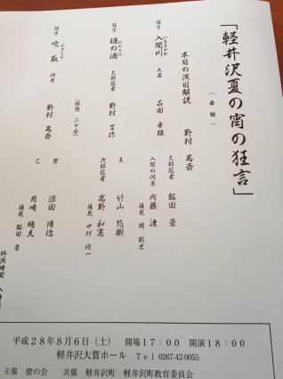 軽井沢の週末_a0163160_18271902.jpg